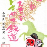 新井 鉄印