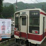 野岩鉄道 湯西川温泉駅鉄印