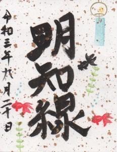 明知鉄道 鉄印