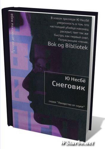 1380627514_snegovik
