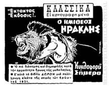 Κλασικά Εικονογραφημένα_Μάρτιος 1954