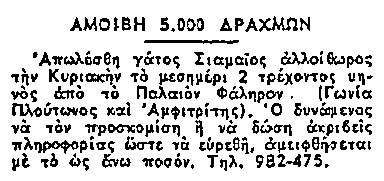 Αμοιβή_1964