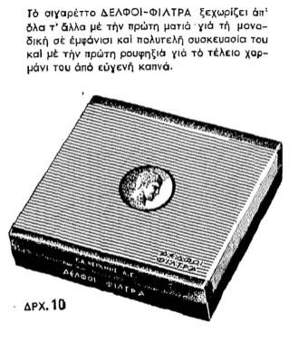 Δελφοί_1964
