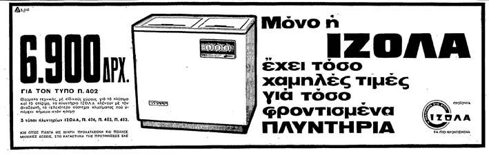 Ιζόλα_1964