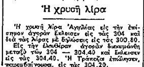 Λίρα ΕΛΕΥΘΕΡΙΑ 17-11-1964