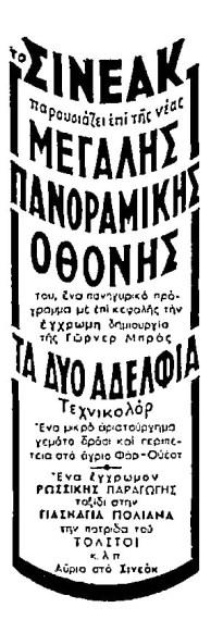 ΣΙΝΕΑΚ-3-1-1954
