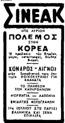 ΣΙΝΕΑΚ-30-7-1950