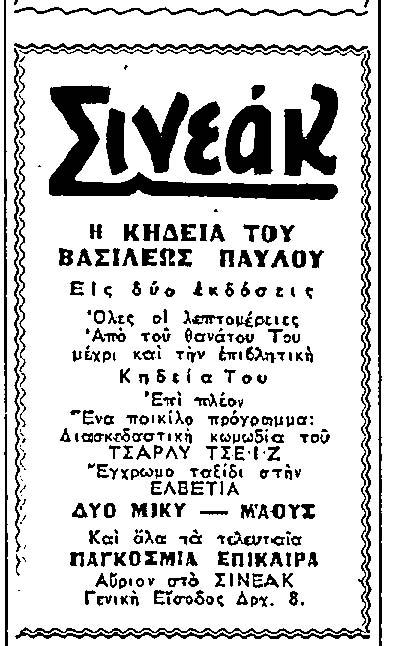 ΣΙΝΕΑΚ-15-3-1964