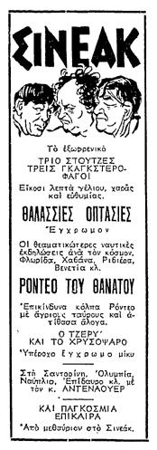 ΣΙΝΕΑΚ-20-03-1954