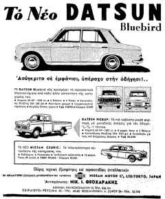 Datsun_1964