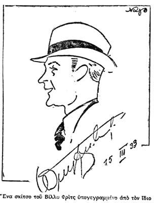 Σκίτσο του Βίλλυ Φριτς από τον Νάγο, σκιτσογράφο της εφημερίδας Ακρόπολις.