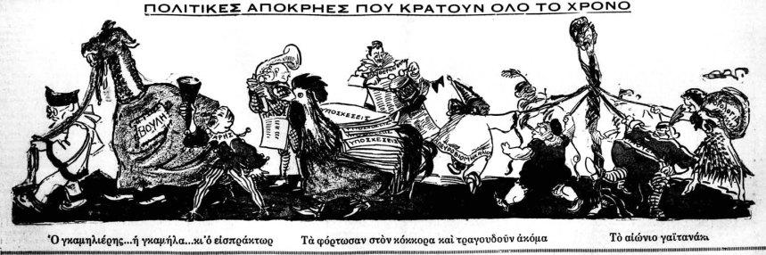 Αποκριά 1931
