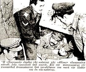 Ασύρματος της Γλυφάδας Εμπρός 16-11-1951