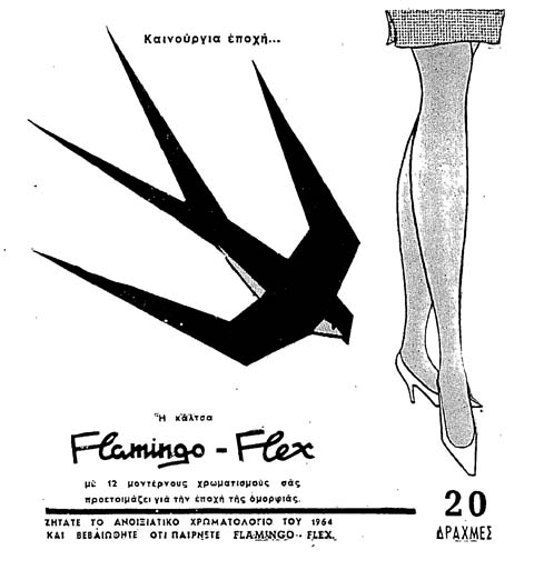 Flamingo Flex 1964