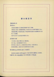 U.N. Charter-Principles-Chinese