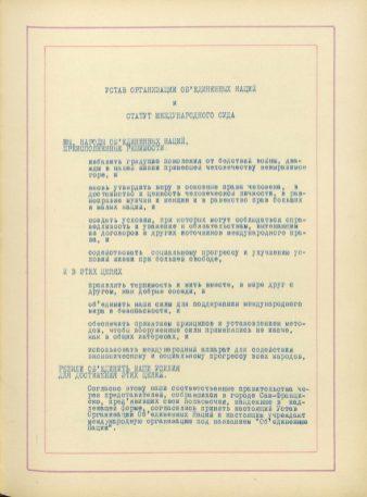 U.N. Charter-Principles-Russian