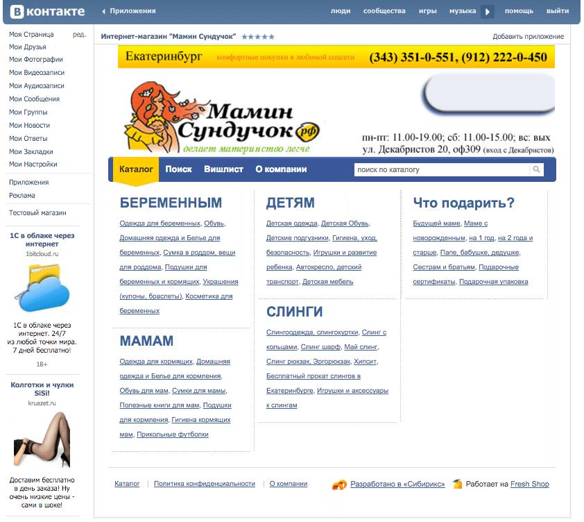 Приложение интернет-магазина «Мамин Сундучок»