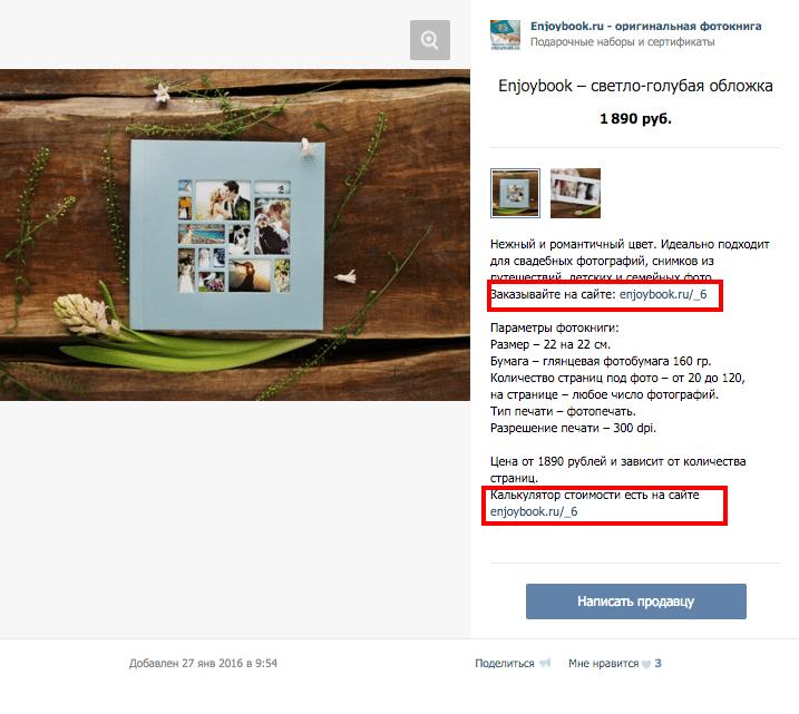 Интернет-магазина Enjoybook предлагает сделать покупку на сайте