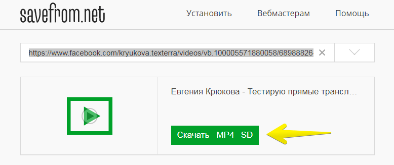 Сервис SaveFromNet