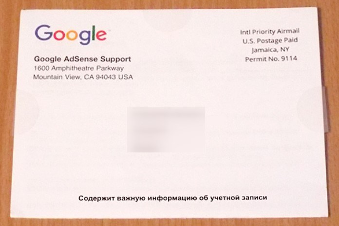 This is what an email with a PIN for address verification looks like in Adsense