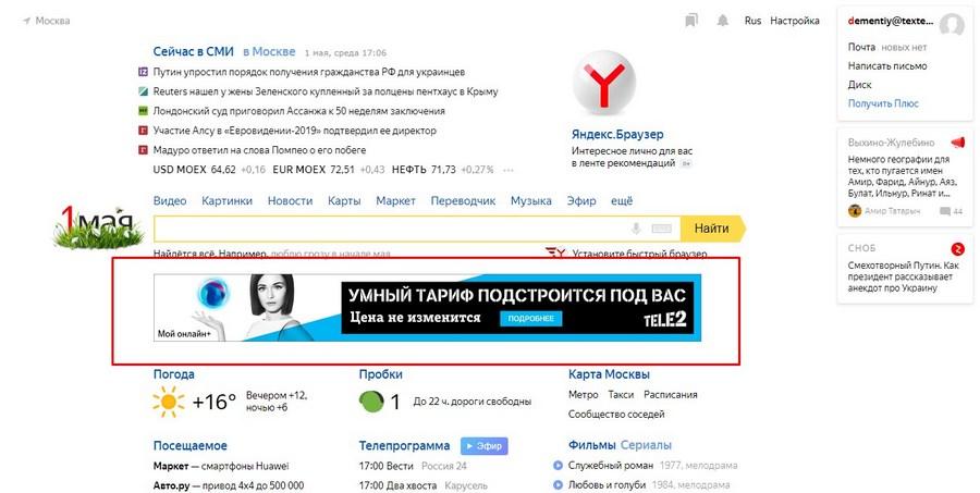 Показываем баннер на главной странице «Яндекса»