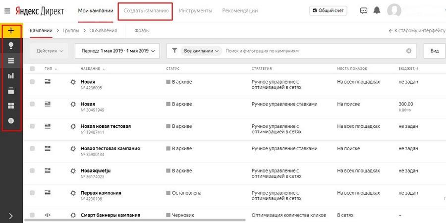 Главная страница нового интерфейса «Директа»