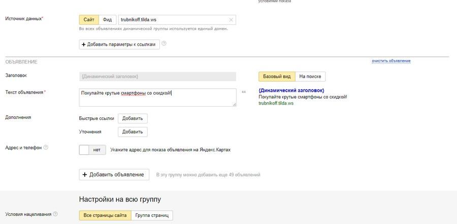 Заголовок и URL система генерирует сама