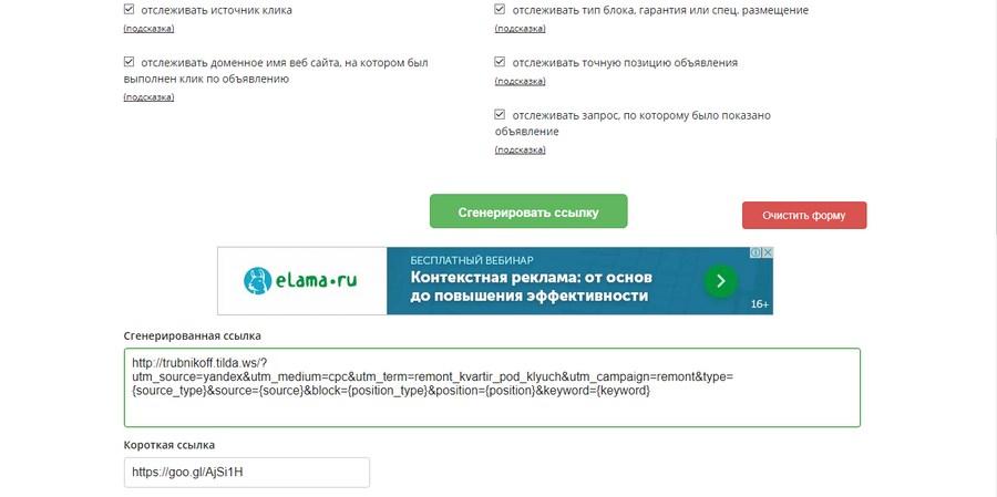Используем ссылку с метками в качестве целевого URL