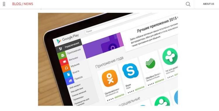 Лучшее приложение 2015 года. Скриншот с сайта insideok.ru