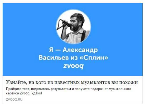 Пример развлекательного теста от Zvooq.ru