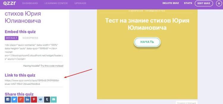 Ссылка на созданный тест