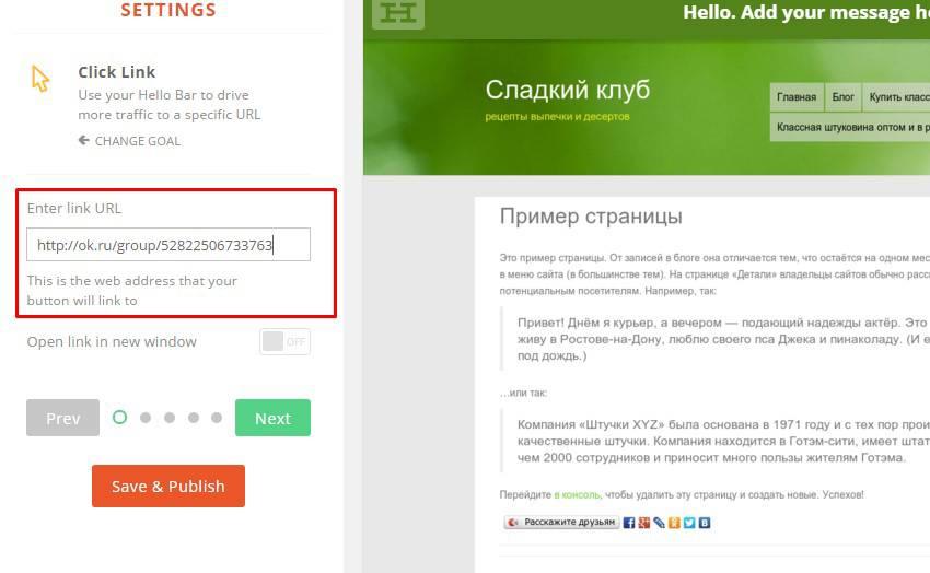 Указываем URL группы