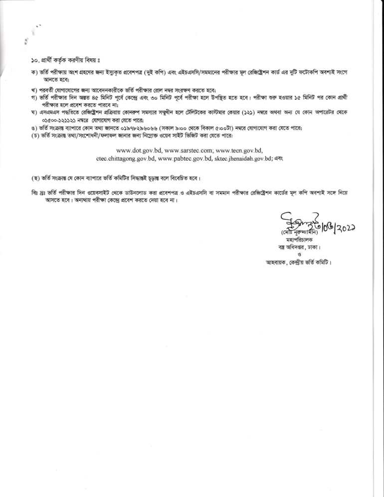 Textile Engineering College Admission Rules