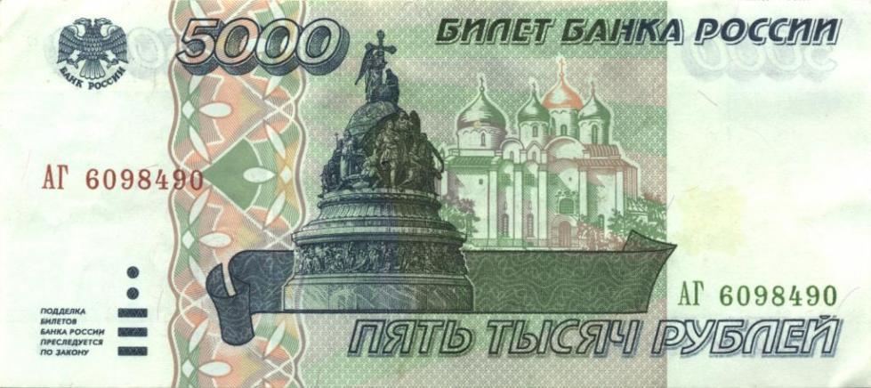 банкнота 1995 года