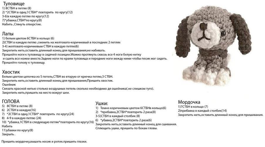 собачка крючком описание