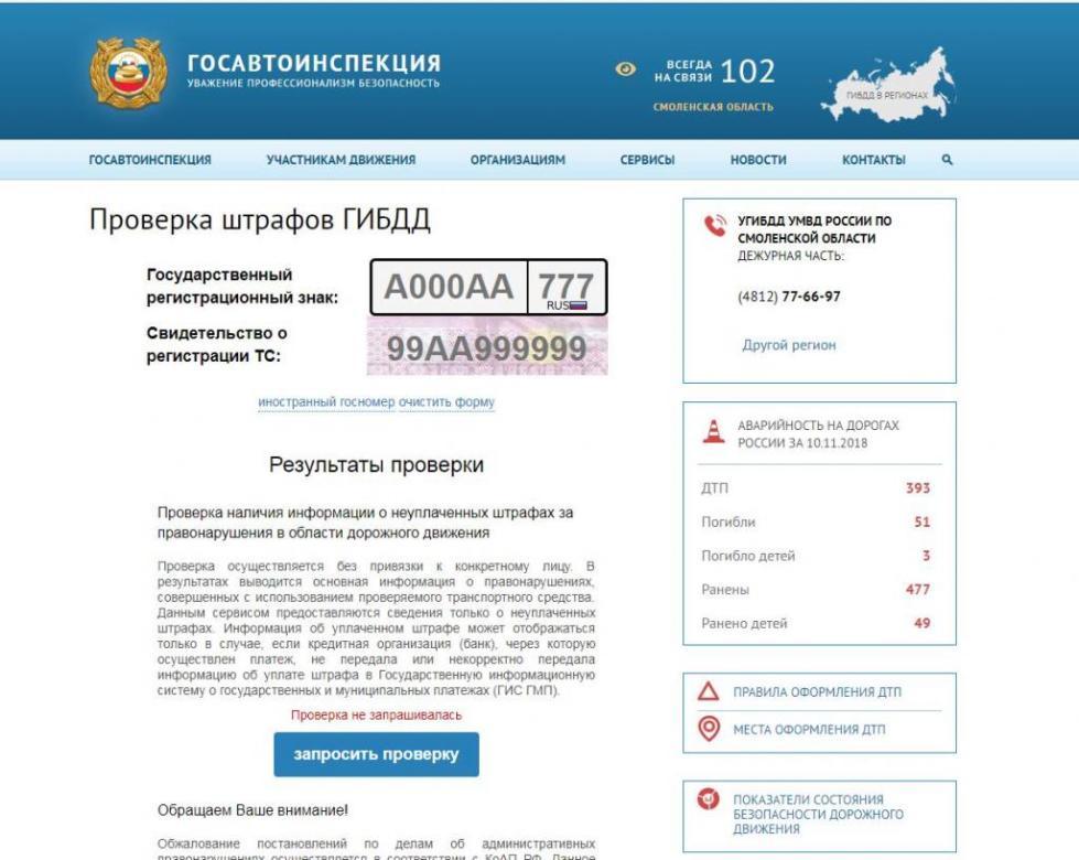 Проверка штрафов на официальном сайте Министерства внутренних дел Российской Федерации.