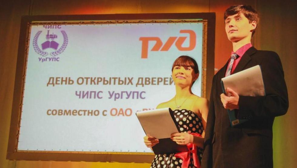Учебное заведение железнодорожного профиля в Челябинске (филиал УрГУПС)