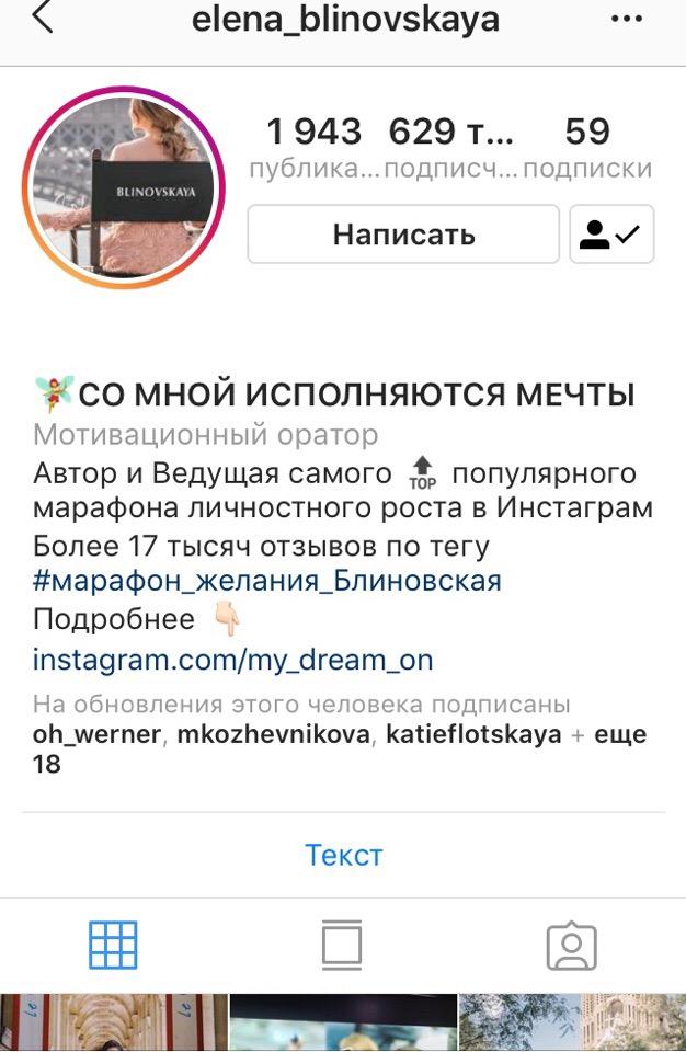 Официальный аккаунт Елены
