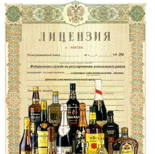Лицензия на алкогольные напитки