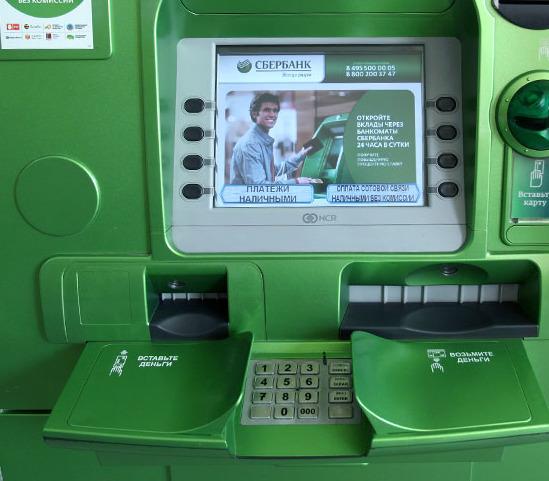 как узнать реквизиты в банкомате сбербанка