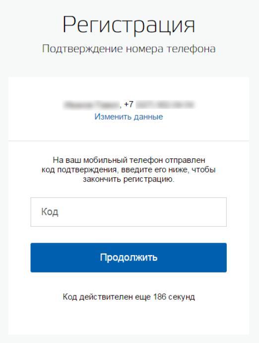 Завершение простейшей регистрации