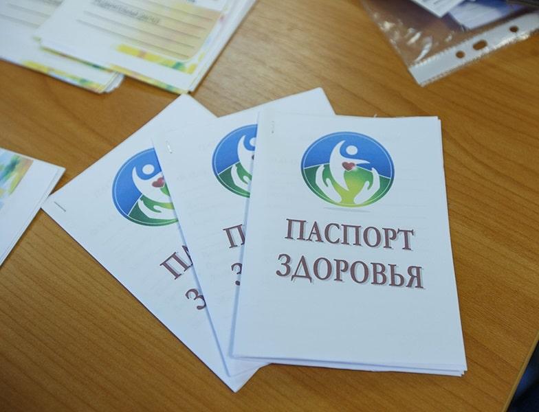 Паспорт здоровья работника