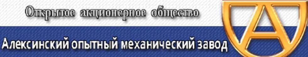 Официальная эмблема АОМЗ