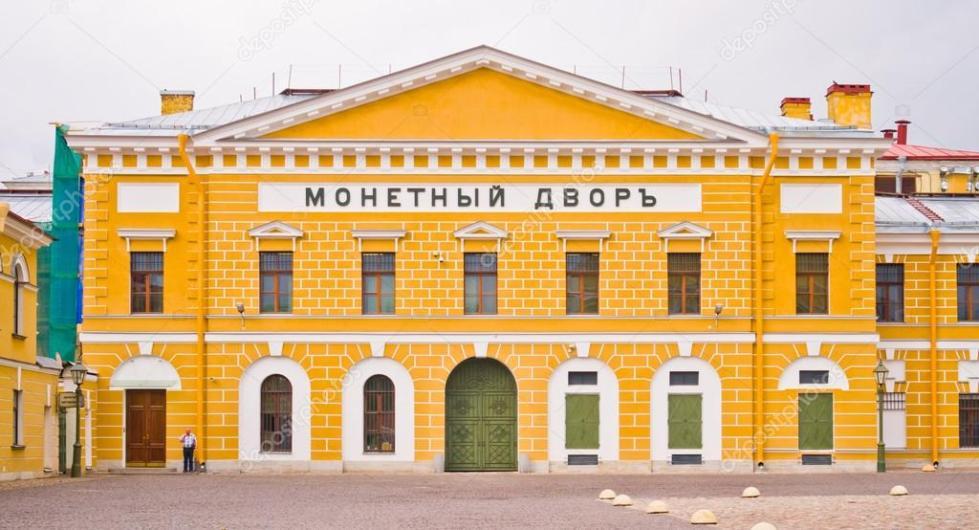 монетный двор в Питере