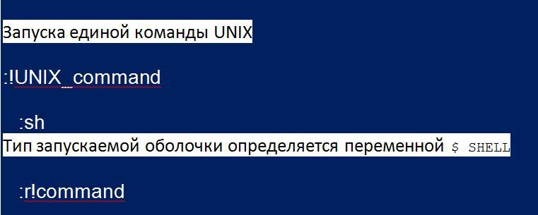 Выполнение команд оболочки из vi