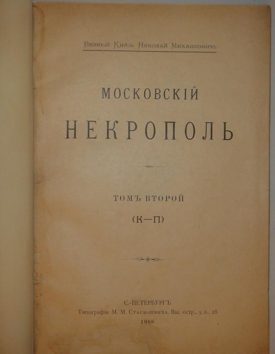 книга издания 1908 года
