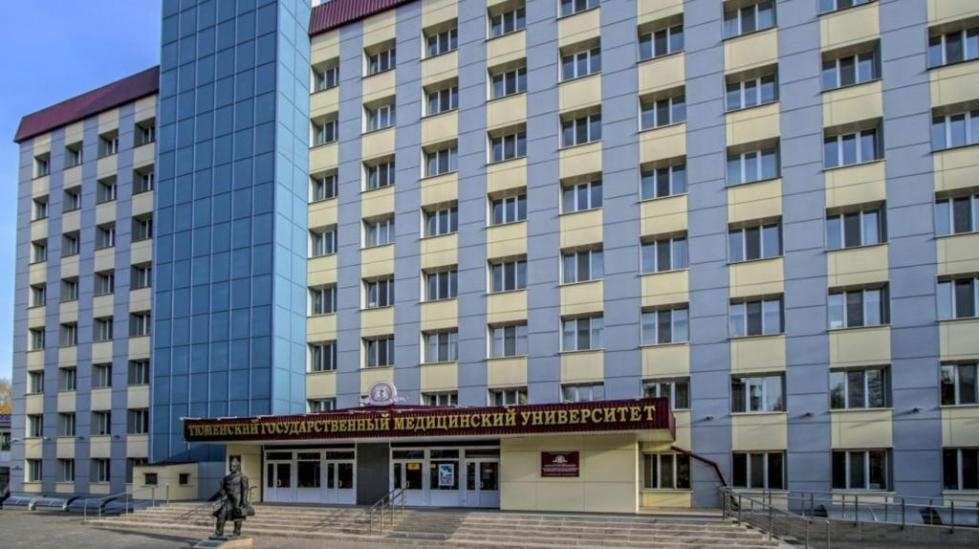 тюменский медицинский университет