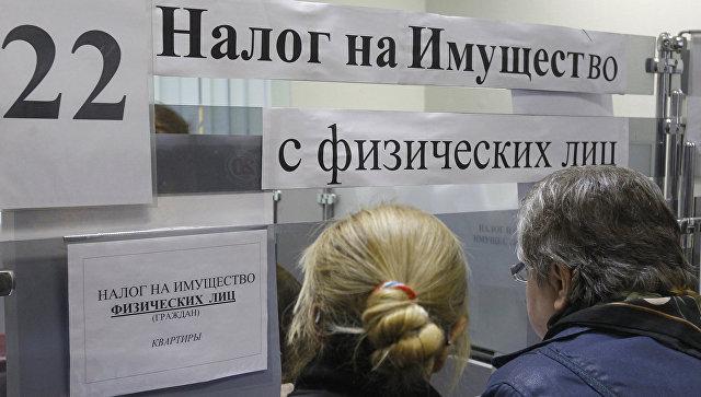 Возврат НДФЛ в России