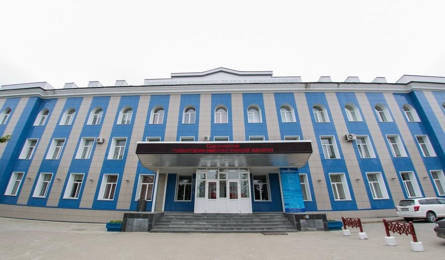 СахГТИ Южно-Сахалинск