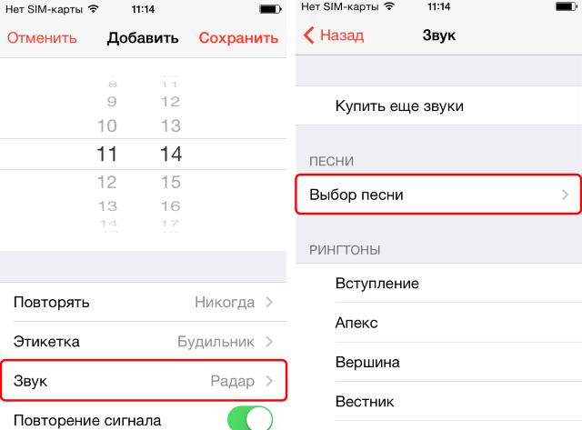 Apple iPhone: будильник